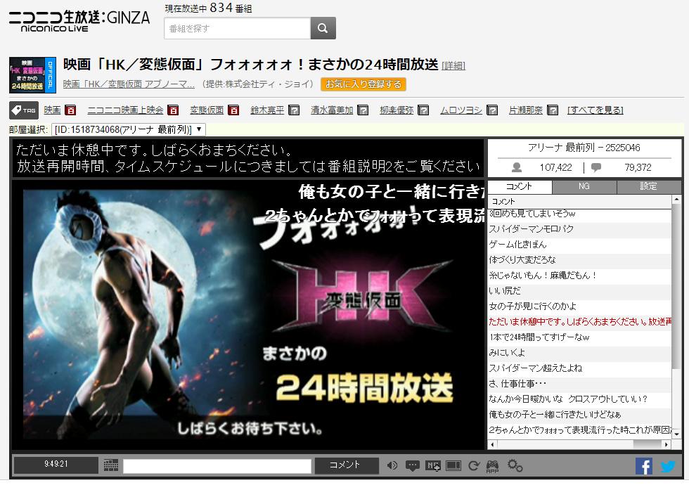 フォォォォォ!映画『HK/変態仮面』ニコニコでまさかの24時間ループ放送