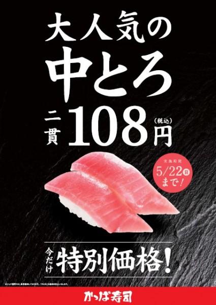 中トロ二貫で108円キャンペーン