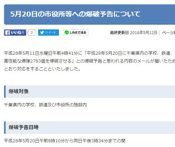 【注意喚起】「5月20日に高性能爆弾2783個を爆破させる」千葉県柏市が予告内容を公開