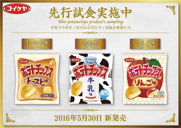 新商品『ポテトチップス トースト味』、『ポテトチップス 牛乳味』、『ポテトチップス りんご味』