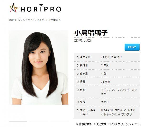小島瑠璃子さんプロフィールページ