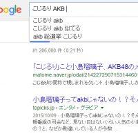 小島瑠璃子ってAKBの人だよね!? と勘違い続出。その理由…