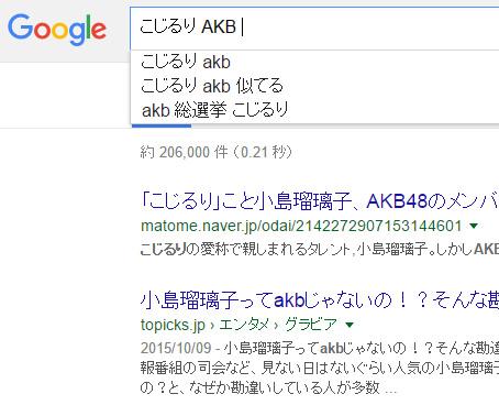 小島瑠璃子ってAKBの人だよね!? と勘違い続出。その理由とは?