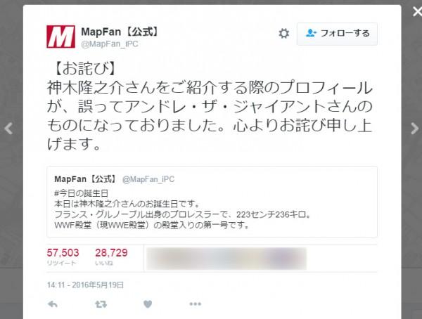神木隆之介がWWF殿堂入り!?MapFan公式ツイッターまさかのミスに皆ニンマリ