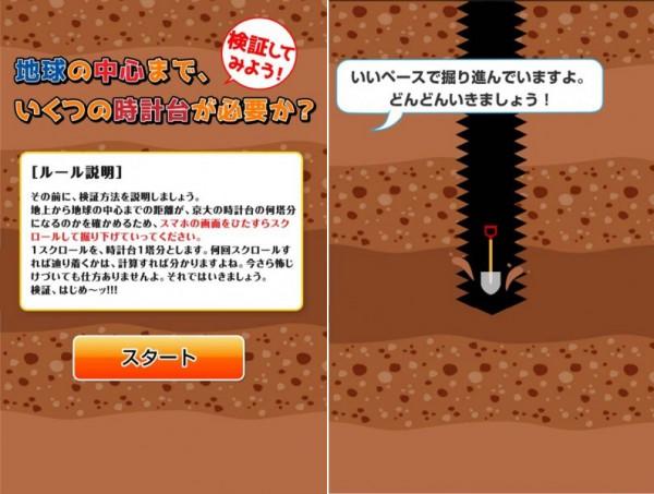 穴掘りゲーム画面