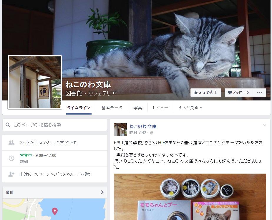 猫館長たちがお迎えする「ねこの図書館」 和歌山に開館