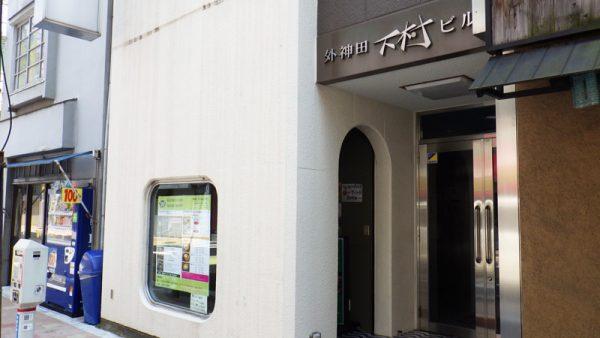 外神田下村ビル