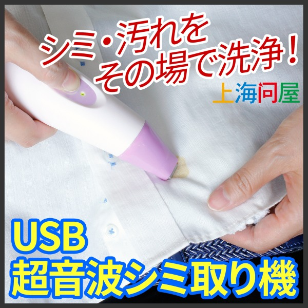 外出先でもその場でシミ抜きできる『USB超音波シミ取り機』誕生