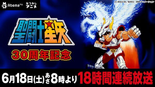 『聖闘士星矢』18時間連続放送 AbemaTVで決定