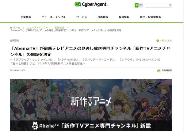 AbemaTV、無料の最新アニメ見逃し放送チャンネル開設