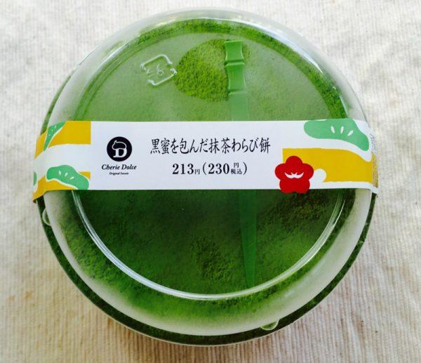「黒蜜を包んだ抹茶わらび餅」パッケージ