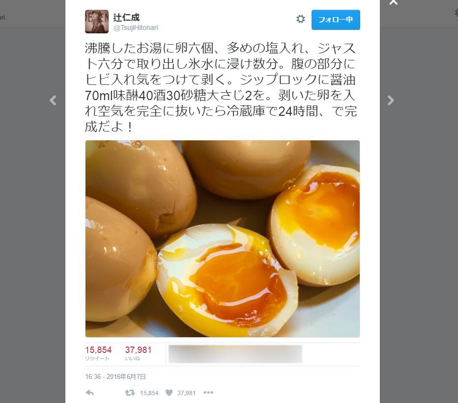 辻仁成流半熟煮卵が「酒によし飯によし」と大評判に