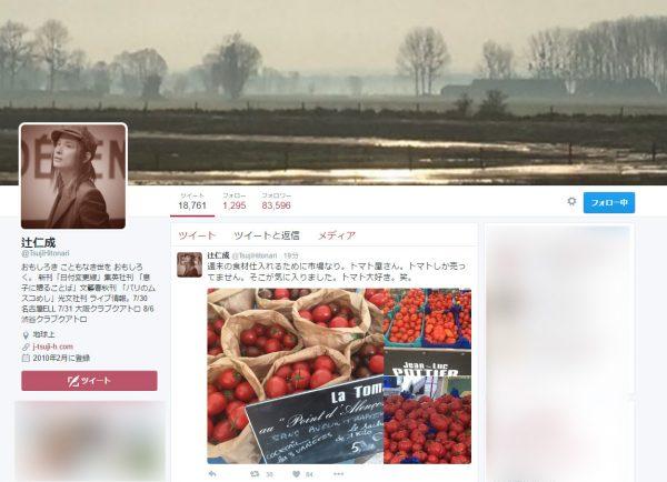 辻仁成さんTwitterページトップ