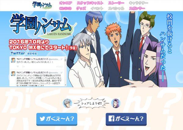 TVアニメ「学園ハンサム」公式サイト