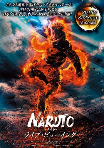 ライブ・スペクタクル『NARUTO-ナルト-』千秋楽ライブ・ビューイングが日本全国他アジア2都市にも配信