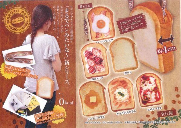 まるでパンみたいなショルダーポーチ