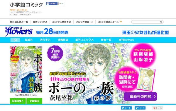 月刊flowers公式サイト