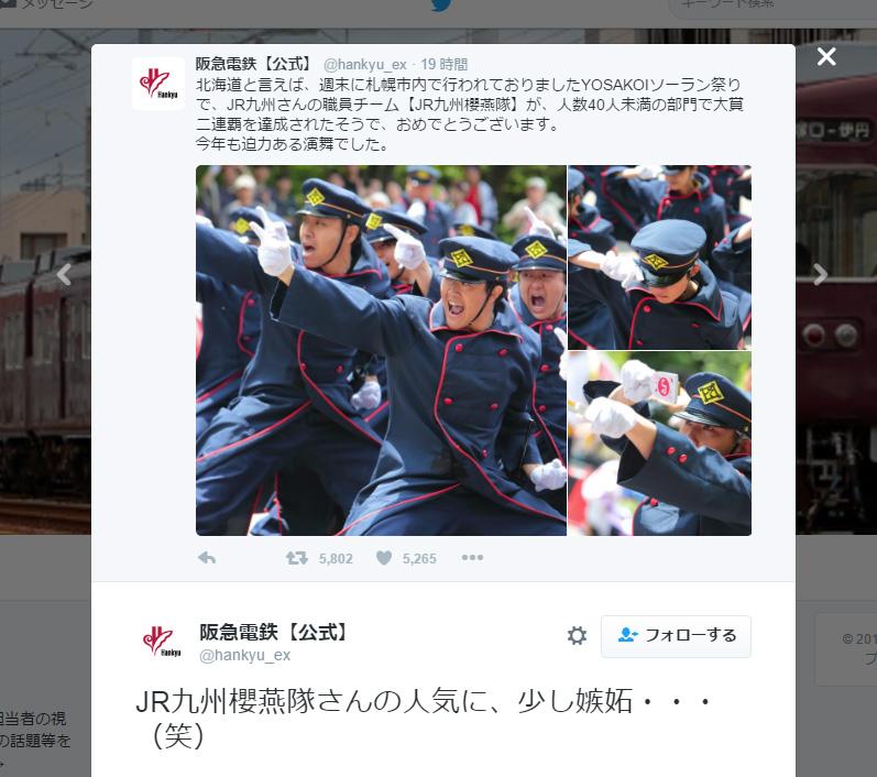 JR九州に阪急電鉄が嫉妬!?JR九州のYOSAKOI「櫻燕隊」がかっこよすぎる