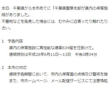 千葉県・保育施設に爆破予告 差出人名は「囚人姉」