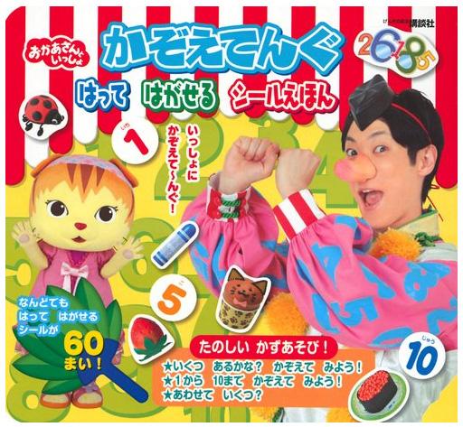 NHK Eテレ『おかあさんといっしょ』の「かぞえてんぐ」が赤面ものと話題