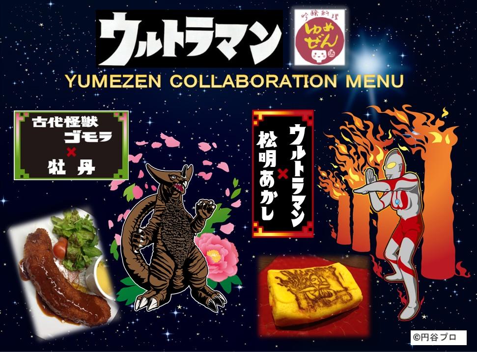 銀河系太陽系第三惑星地球日本国福島県須賀川市『吟醸料理・酒 ゆめぜん』がウルトラメニュー提供開始