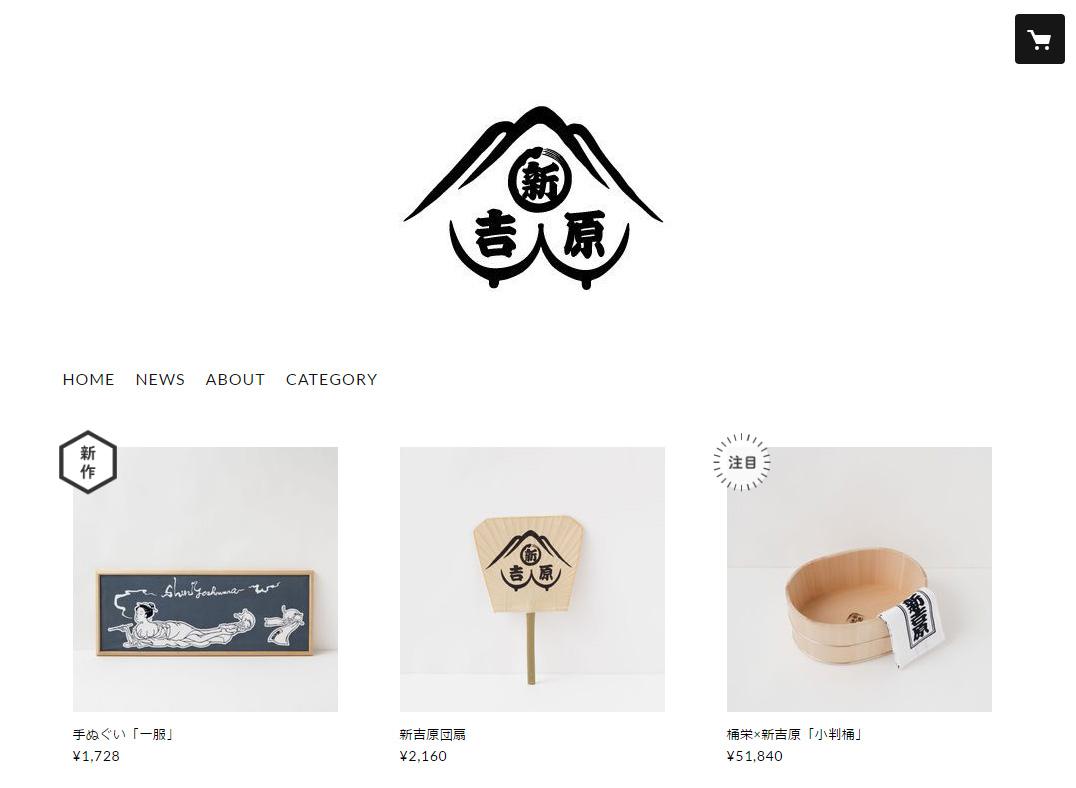遊女をテーマにした粋な江戸土産ブランド「新吉原」が初のショップオープン