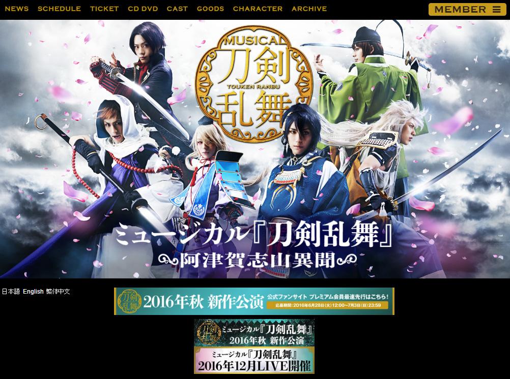 ミュージカル『刀剣乱舞』初のLIVE公演 年末に東京・大阪で開催決定