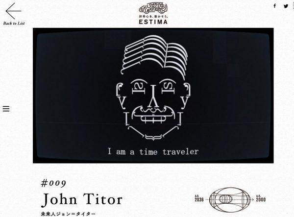 未来人ジョン・タイターとトヨタの新型エスティマがコラボ!?