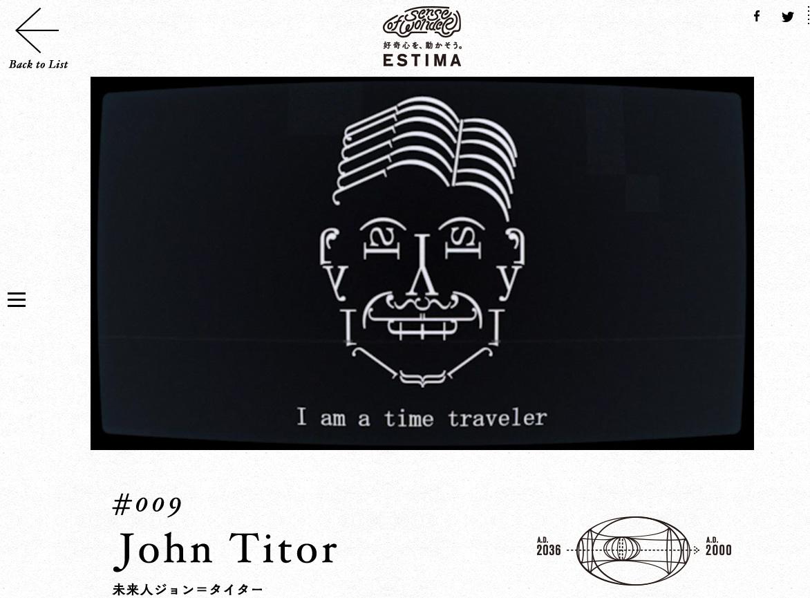 未来人ジョン・タイターとトヨタの新型エスティマがコラボ!?世界線がずれたな