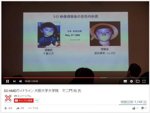 「03 HMDガイドライン 大阪大学大学院 不二門 尚 氏」より。