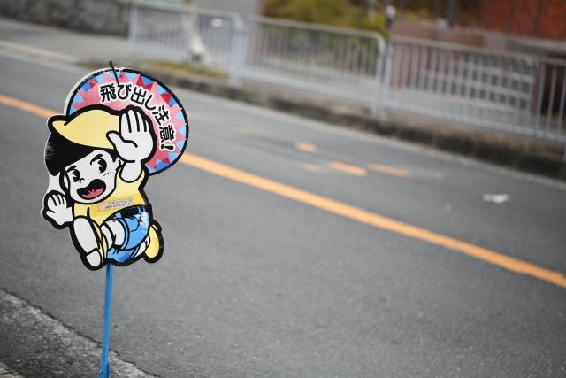 『ポケモンGO』熱中しすぎは事故のもと 早速子供が車道に飛び出たヒヤリ例も