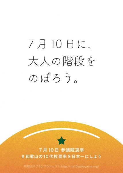7月10日に、大人の階段をのぼろう。
