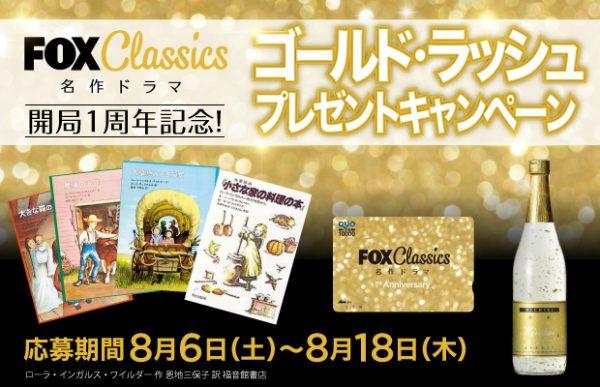 ゴールド・ラッシュ プレゼントキャンペーン