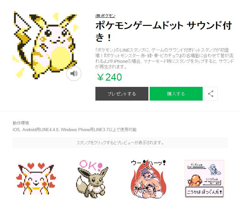 ポケモンマスター必見!LINEスタンプ「ポケモンゲームドット サウンド付き!」登場