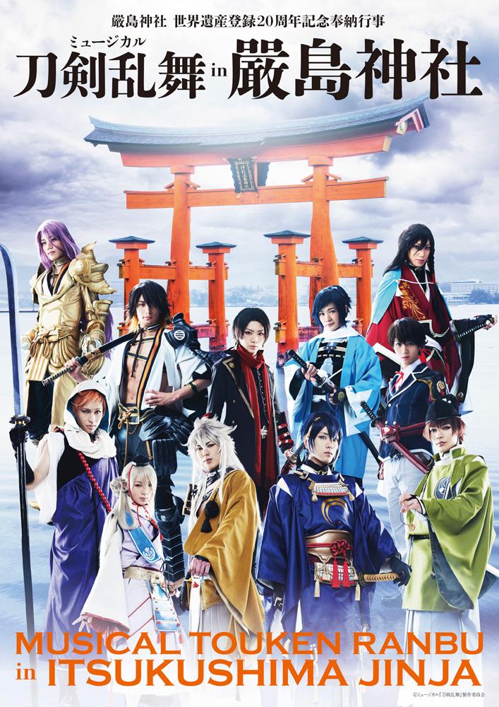 ミュージカル『刀剣乱舞』、嚴島神社での奉納行事 特別公演が決定