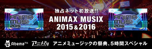 ANIMAX MUSIX 2015&2016