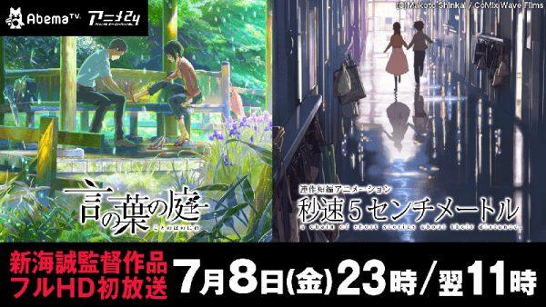 AbemaTV『秒速5センチメートル』『言の葉の庭』2作連続フルHDで放送