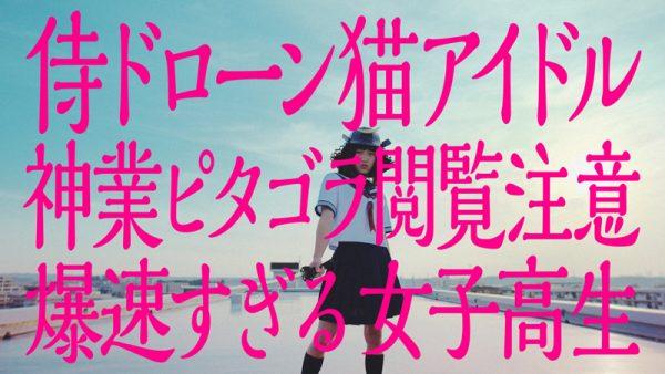 侍ドローン猫アイドル神業ピタゴラ閲覧注意すぎる女子高生