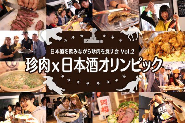 日本酒を飲みながら珍肉を食す会 Vol.2