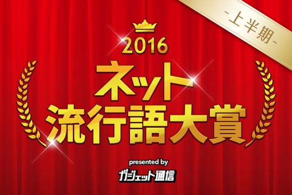 ガジェット通信ネット流行語大賞 2016上半期