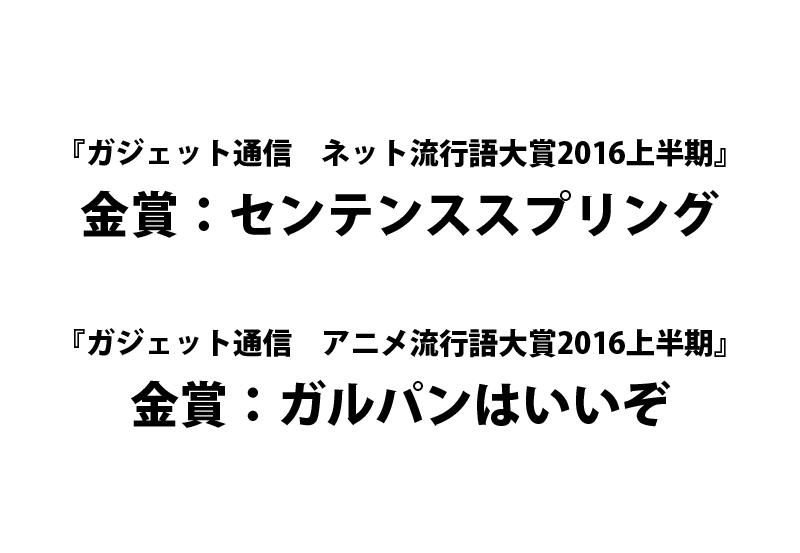 ネット流行語大賞2016上半期 金賞「センテンススプリング」に決定