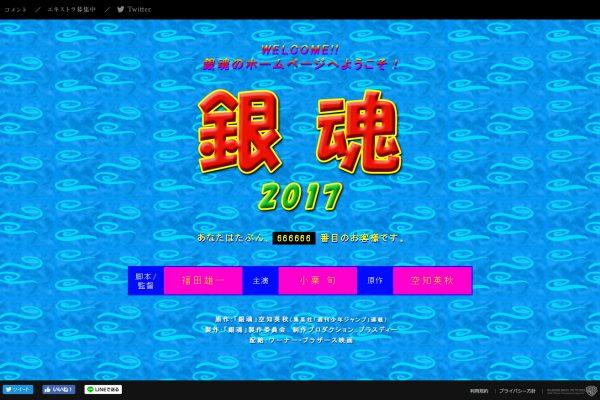 銀魂公式サイト2