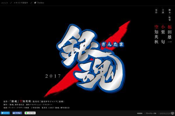 銀魂公式サイト3