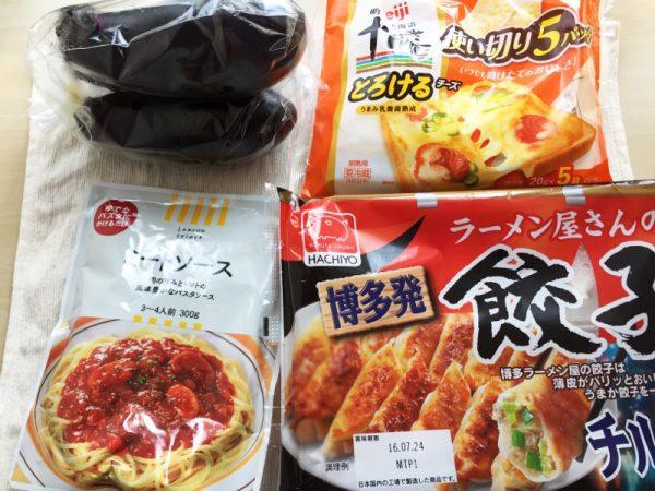 餃子、ミートソース、シュレッドチーズ、余った野菜(今回はナス)