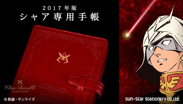 赤い手帳『シャア専用手帳2017』が予約開始