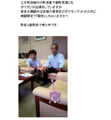 「植松恵美子 副町長の日記」より