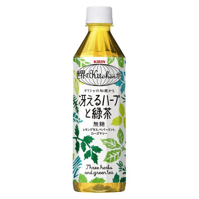 ハーブと緑茶をマッチング!『キリン 世界のKitchenから』シリーズに新商品