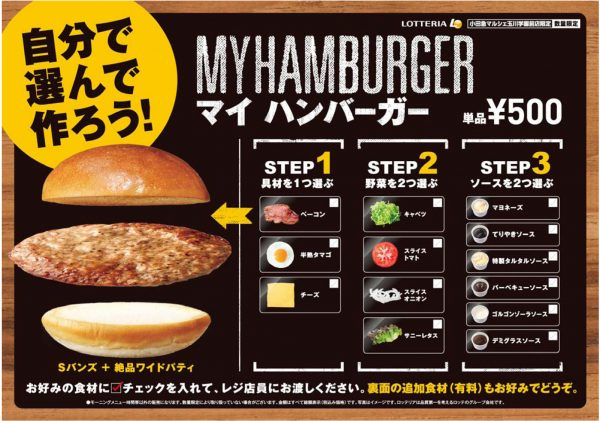 『マイ ハンバーガー』の注文イメージ