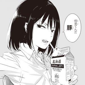 罵倒少女(ばとうしょうじょ)