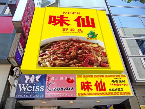 味仙東京店イメージ